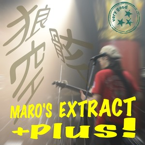 (CD-R) MARO'S EXTRACT +Plus !      2017.8.26. New Album !