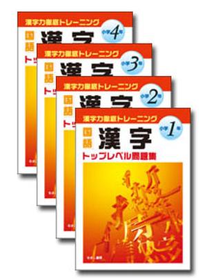 漢字トップレベル問題集