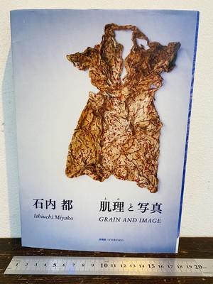 肌理と写真 GRAIN AND IMAGE 石内都Ishiuchi Miyako