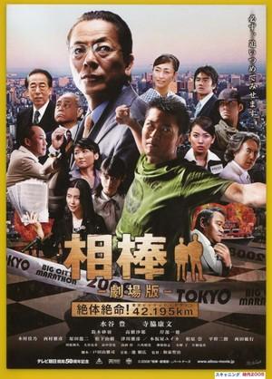(2A)相棒 −劇場版−