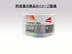 アクサルタ クロマックスプロ トランスオキサイドイエロー WB90 0.5L