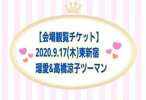 【チケット】2020.09.17(木)東新宿 真昼の月 夜の太陽 瑠愛&高橋涼子ツーマンライブ