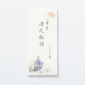 源氏物語一筆箋 第39帖「夕霧」