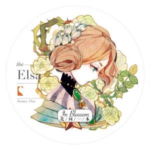 Elsa 【花間一本】