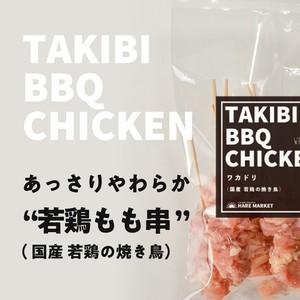 国産 若鶏もも串 10本