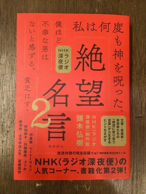 【新刊】頭木弘樹『NHKラジオ深夜便 絶望名言2』(飛鳥新社)
