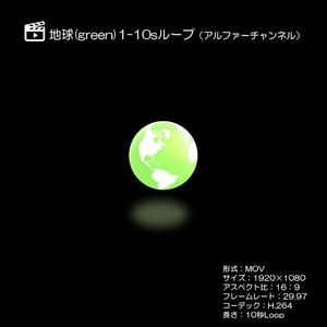地球1(Green)/アルファーチャンネル/ループ