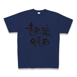 趣味、明石 Tシャツ(ジャパンブルー x オレンジロゴ)