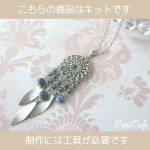 【キット】ドリームキャッチャー風ペンダント<No.245>