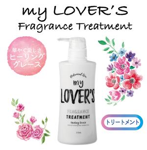 【トリートメント】my・LOVER'S ボタニカルフレグランス ヒーリンググレースの香り