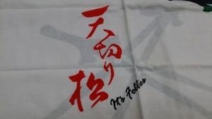 見本品(日焼けあり)「天切り松」ロゴ入り手拭い!