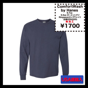 <<無加工のみ>> ComfortWash by Hanes 5.5oz ガーメントダイRingspunロングTシャツ (品番GDH200)