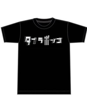 タブラボンゴ ロゴTシャツ(ブラック)