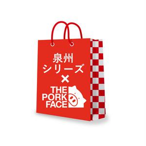 【福袋】泉州シリーズ×THE PORK FACE