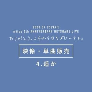 【映像】「遥か」5周年記念配信ライブ映像