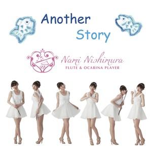 西村菜美おまけCD「Another Story」