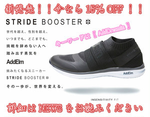 STRIDE BOOSTER 在庫あり詳細は商品ページ参照