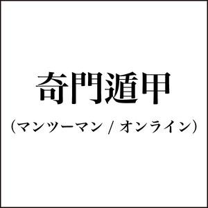 奇門遁甲(マンツーマン / オンライン授業)  ¥135,000【占い教室】