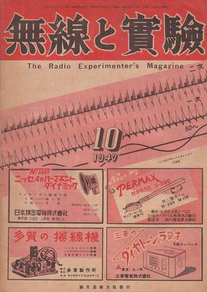 無線と実験 昭和22年10月(34巻8号)超短波用真空管管見、セレン整流器の受信機への応用、簡易高能率の短波コンバーター 他