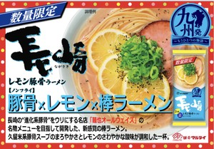 数量限定!マルタイ 長崎レモン豚骨ラーメン15食セット
