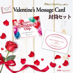 バレンタインメッセージカード〈No.2〉