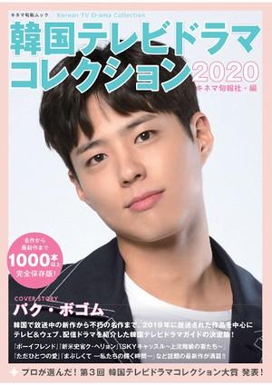 韓国テレビドラマコレクション2020