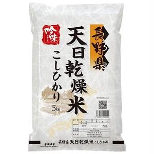新米 長野県 コシヒカリ 天日干し米 5kg 令和2年産 (離島は配送不可)