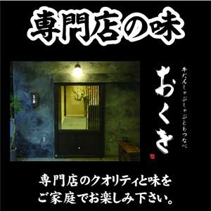 九州醤油仕立て 黒毛和牛もつ鍋セット(2~3人前)