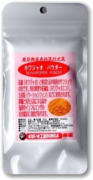 「ホワジャオパウダー」「花椒粉」BONGAのスパイス&ハーブ【50g】