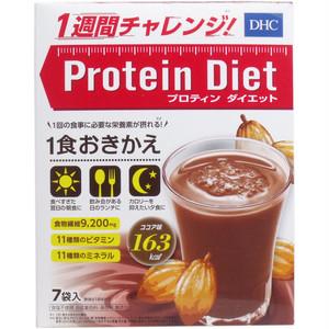 ※DHC プロティン ダイエット ココア味 7袋入