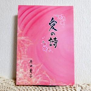 愛の詩(作品集)