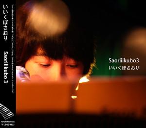 Saoriiikubo3 ピアノ弾き語りCD