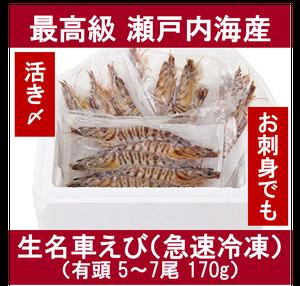 生名車えび(冷凍)(有頭 5~7尾 170g)