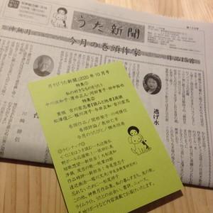 うた新聞 2020/10