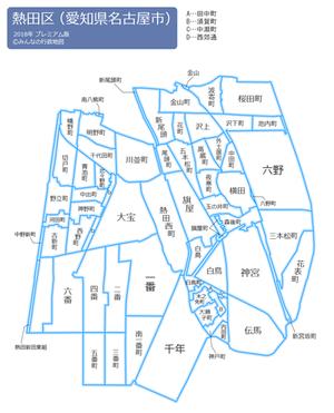 愛知県名古屋市熱田区