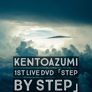 kentoazumi 1st LIVE DVD「Step by Step」