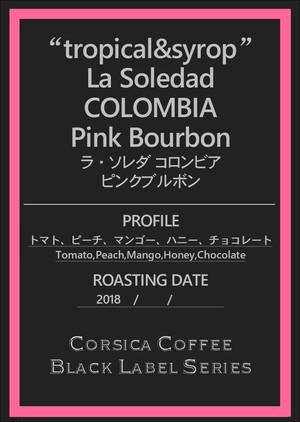 ラ・ソレダー コロンビア 200g
