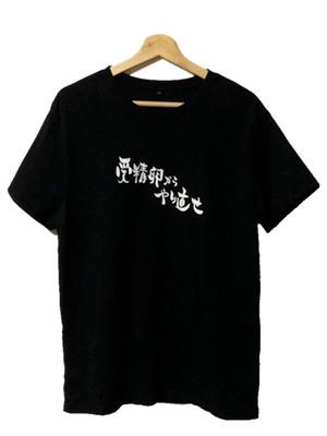 「受精卵からやり直せ」Tシャツ