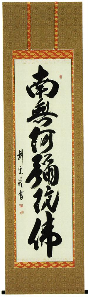 六字名号 中阪耕雲 尺五立 A013