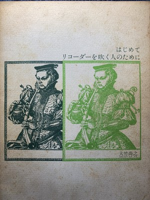 はじめてリコーダーを吹く人のために【著者:大竹尚之】非売品 1972年