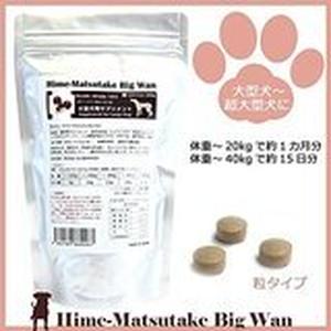 大型犬用サプリメント Hime-Matsutake(姫松茸) Big Wan(ビッグ・ワン) 300g