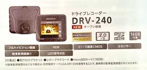 KENWOOD ドライブレコーダー DRV-240  New
