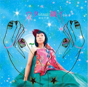3rd ALBUM「ウタ織イ」