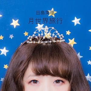 【CD☆田島英理】月世界旅行