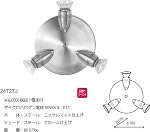 MAGNUM(マグナム)24727J・電球付