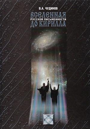 「キリルに至る文字体系」В・チュディノフ
