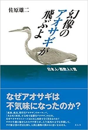 幻像のアオサギが飛ぶよ:日本人・西欧人と鷺