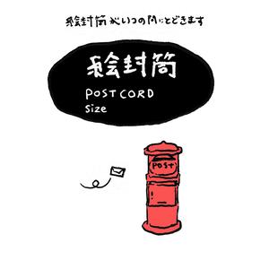 いつのまに絵封筒が届きます【postcard】
