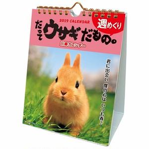【週めくり】だってウサギだもの
