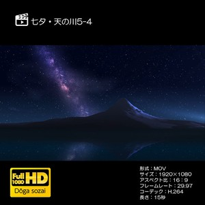 七夕・天の川5-4